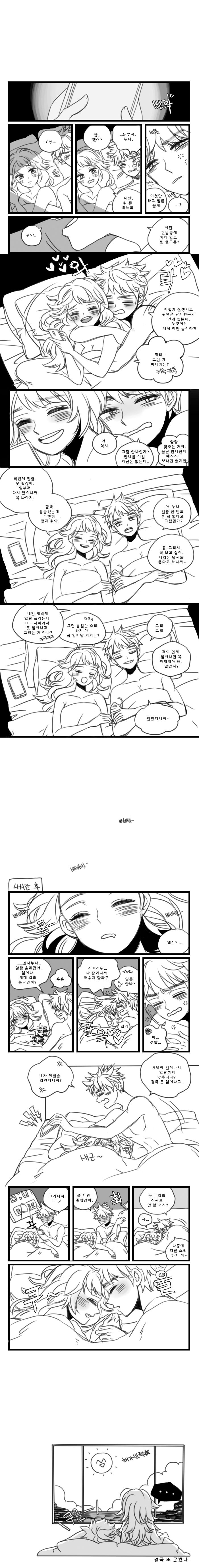 Jelsa: Sleeping in ❄️☀️ So cute! If only I knew what it said exactly...