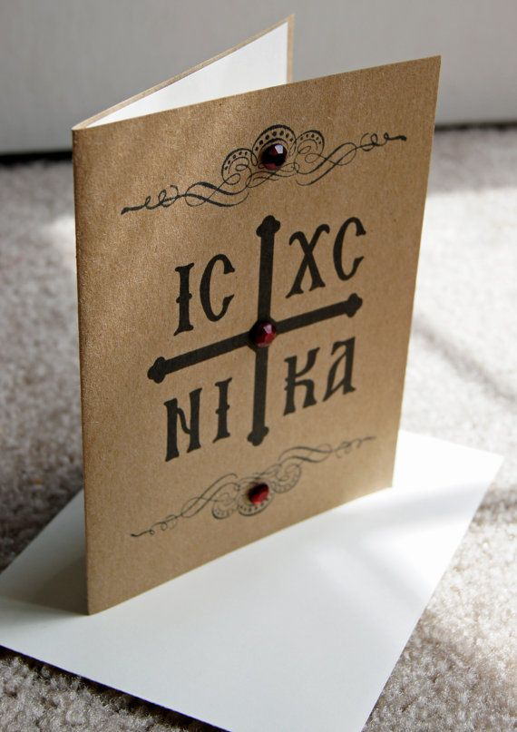 Greek Russian Orthodox handmade Cross greeting card by HandcraftedOrthodox on Etsy, $2.25 handmade card