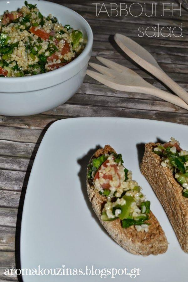 Άρωμα Κουζίνας: Μαϊντανοσαλάτα με πλιγούρι (ταμπουλέ)