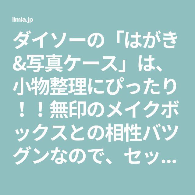ダイソーの「はがき&写真ケース」は、小物整理にぴったり!!無印のメイクボックスとの相性バツグンなので、セットで使うのがおすすめです♪ ハガキより小物整理に◎ダイソーの「はがきケース」でキッチンをすっきり整理!(mujikko-RIE)