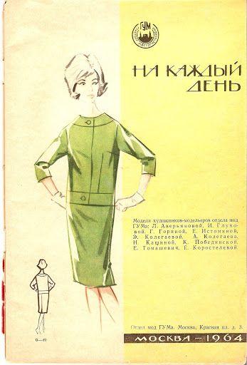 На каждый день, 1964 - Assai Elle - Веб-альбомы Picasa