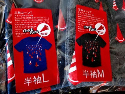 【2015/09/18】「三角コーンTシャツ」「スプートニクTシャツ」再入荷しました!
