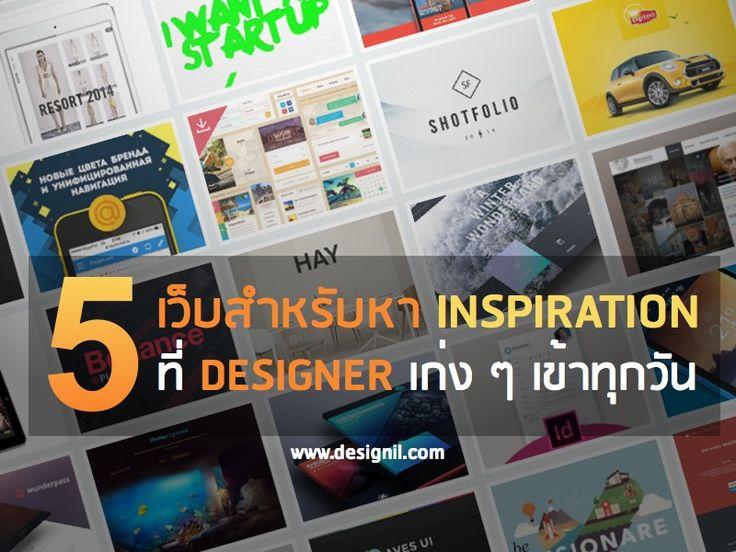 5 เว็บไซต์เด็ด ๆ สำหรับหา Inspiration งานดีไซน์สวย ๆ ลอง Bookmark ไว้แล้วเข้าไปดูวันละนิดละหน่อย รับรองว่าวิธีคิดด้านดีไซน์ของคุณจะพัฒนาขึ้นแน่นอน