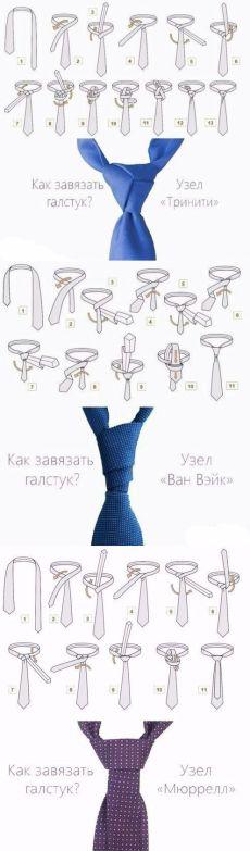 6 способов завязывать галстук