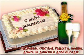 С Рождения днем! Вам поздравления... > http://vip-otkrytki.ru/s-rozhdeniya-dnem/