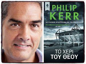 O Philip Kerr την Τετάρτη 6 Ιουλίου στο Public Συντάγματος - Νέα κυκλοφορία