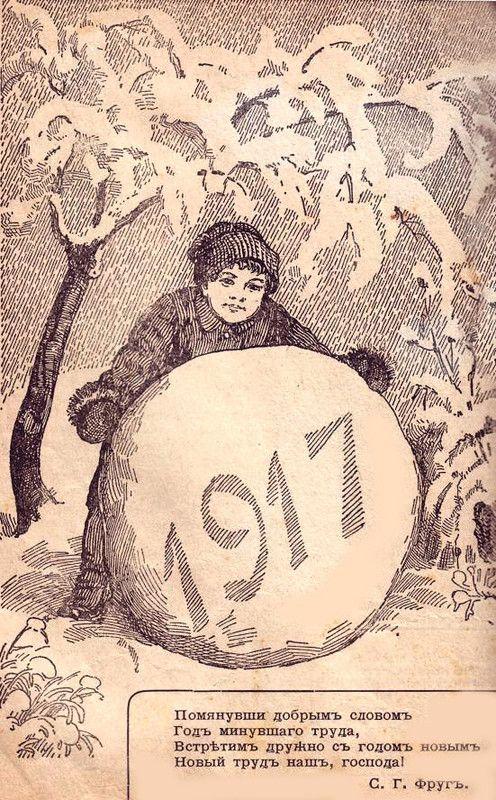 Признания, открытки с новым 1917 годом