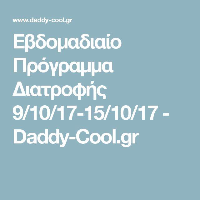 Εβδομαδιαίο Πρόγραμμα Διατροφής 9/10/17-15/10/17 - Daddy-Cool.gr