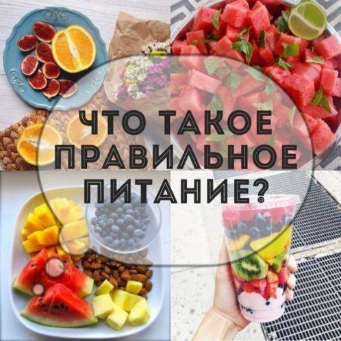 Диетолог объясняет, в чем заключается здоровый образ жизни. Чем важно правильное питание, каким должен быть рацион. Как питаться правильно.
