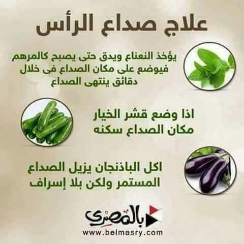 علاج الصداع Health Fitness Nutrition Health Facts Fitness Health And Nutrition
