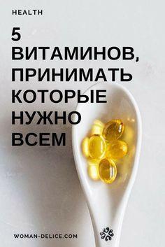 Незаменимые витамины, которые нужны всем. Здоровье.