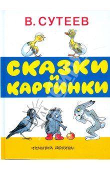 Illustrator Vladimir Suteev, Владимир Сутеев - Сказки и картинки