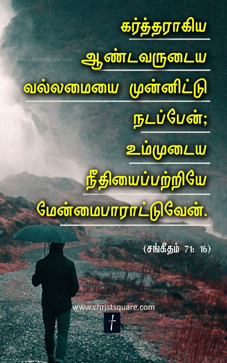 Bible Quotes In Tamil Wallpaper Tamil Christian Wallpaper Tamil Bible Verse Wallpaper