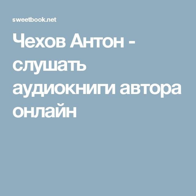 Чехов Антон - слушать аудиокниги автора онлайн