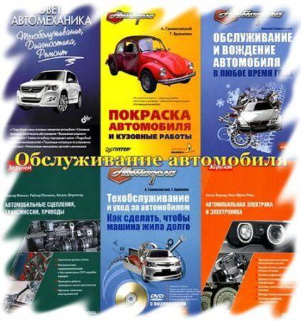 Обслуживание автомобиля - 15 книг (2003-2013) PDF