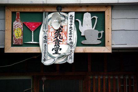 """タイトル見ても、なんのことかわかりませんよね。 実はこれ、札幌市の中央区にある食堂の名前です。  スープカレーの世界では、N尾氏の""""棗や""""をはじめ、..."""