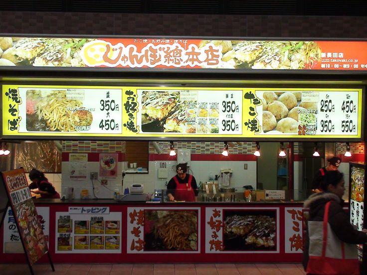 A Tokyo, on mange aussi avec les yeux © Stefan Liberski