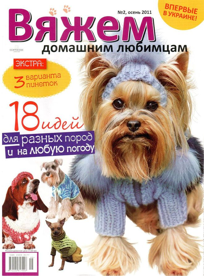 "Вяжем домашним любимцам"" №2 20111 г."