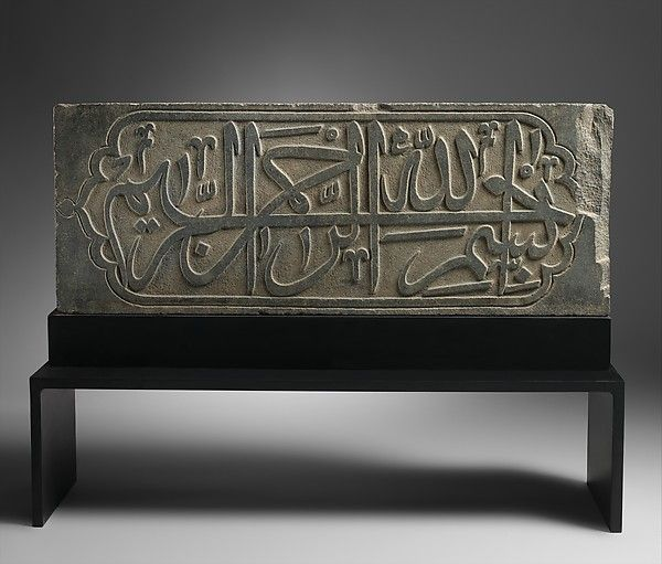 Inscribed Panel Object Name: Panel Date: mid-17th century Geography: Golconda Culture: Islamic Medium: Basalt; carved Dimensions: H. 14 1/2 in. (36.8 cm) W. 38 in. (96.5 cm) D. 4 1/8 in. (10.5 cm) Classification: Stone Credit Line: Collection of Ismail Merchant
