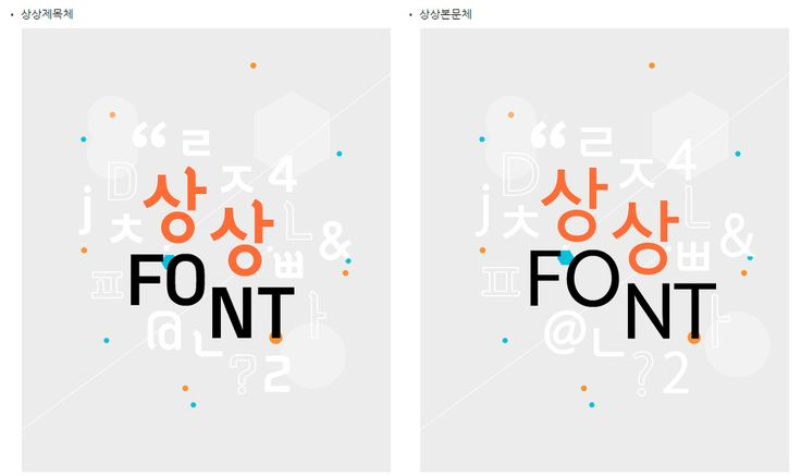 9 Free Korean Fonts