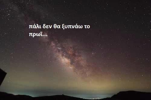 #καληνυχτα Shine bright like a diamond