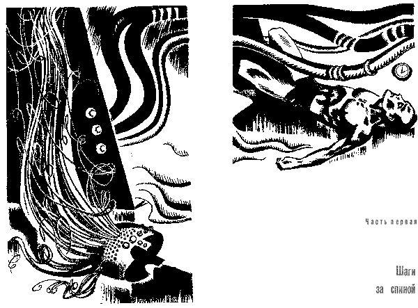 Открытие себя, Роберт Авотин Soviet Illustrator Robert Avotin