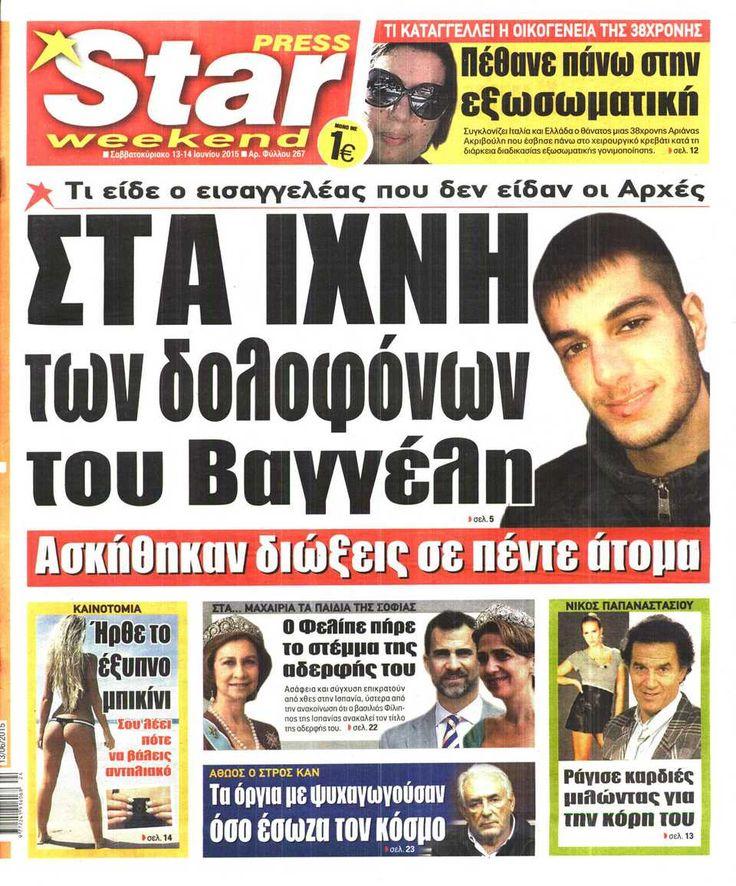 Press Star