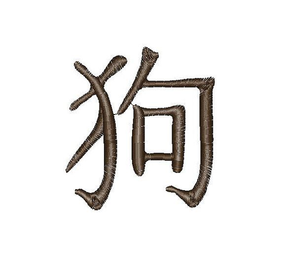 Dog Chinese Kanji Characters Symbol  Instant Download Machine Embroidery Design