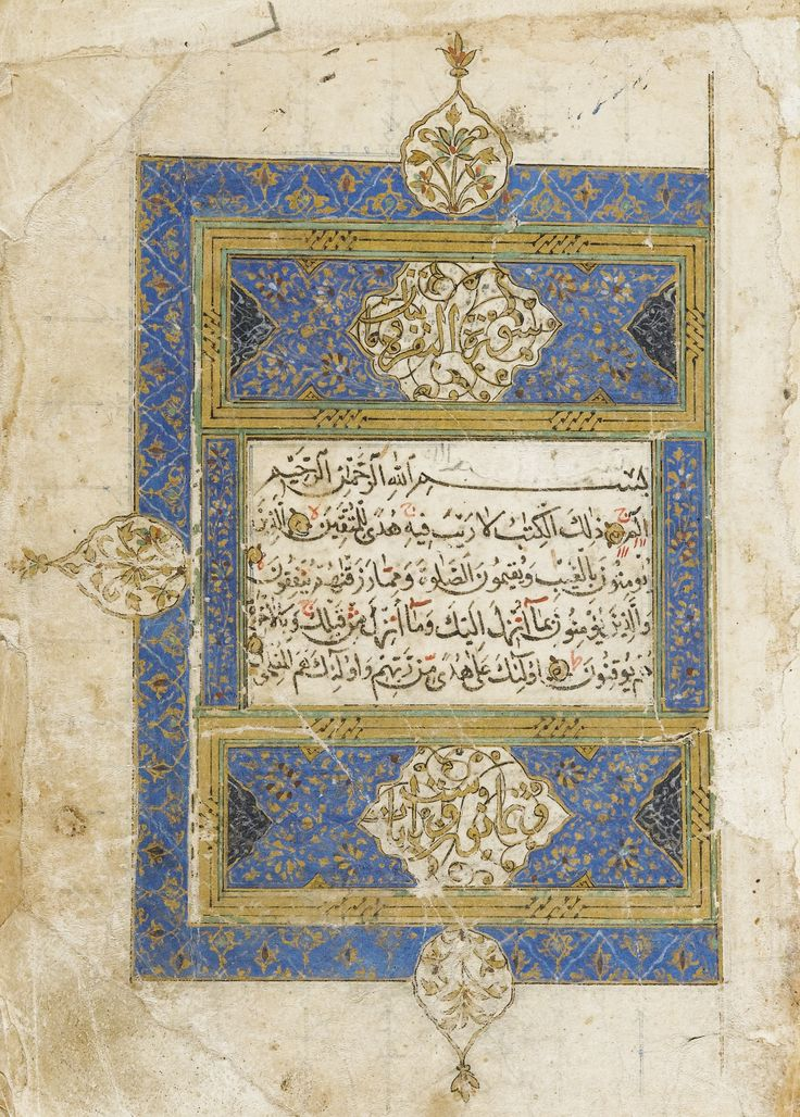 AN ILLUMINATED QUR'AN, TIMURID PERSIA OR OTTOMAN TURKEY, SECOND-HALF 15TH CENTURY