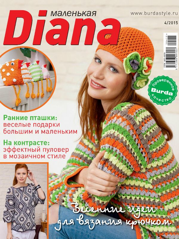Журнал по вязанию Маленькая Diana №4/2015 на Verena.ru