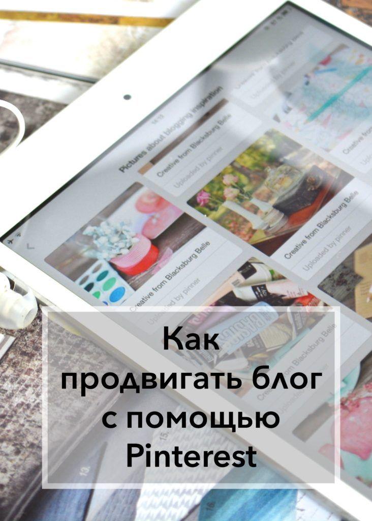 Как продвигать блог с помощью Pinterest | Блог Варвары Лялягиной StartBlogUp.com