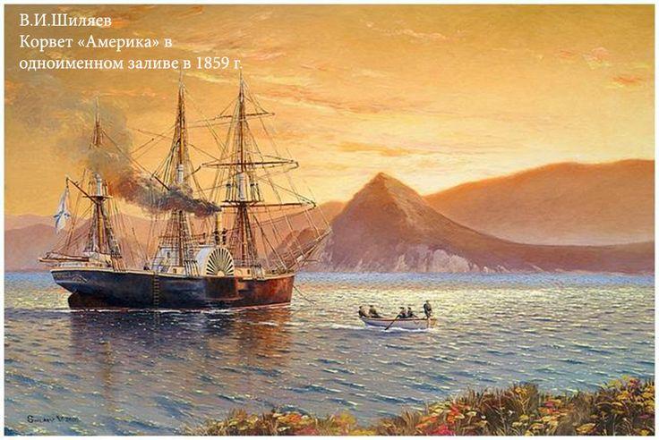 Painter-maritime painter Valery Shilyaev - Corvette America. 1859
