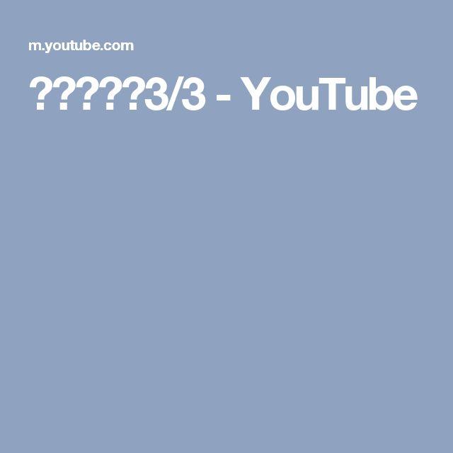 宮本浩次 3/3 - YouTube