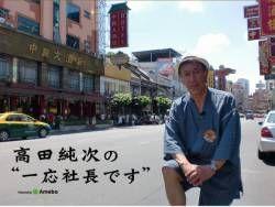 高田純次のオフィシャルブログが2年以上更新されてなくてわろたwwwwwwwwwwwwwwwwwwwwwwwwwww