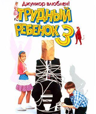 Трудный ребенок 3 (1995) http://www.yourussian.ru/169890/трудный-ребенок-3-1995/   Малыш Хили учится в начальной школе и с трудом поддается воспитательному процессу. Учительница считает маленького хулигана исчадием ада. Родители едва успевают отбиваться от жалоб. Вдруг, неожиданно для всех и для себя, мальчишка влюбляется в одноклассницу по имени Тиффани.Но девочка его даже не замечает. Зато она весьма благосклонна к трем другим мальчикам, его постоянным соперникам. Это означает только одно…