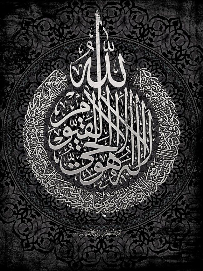 Ayat al-Kursi – The Throne Verse.