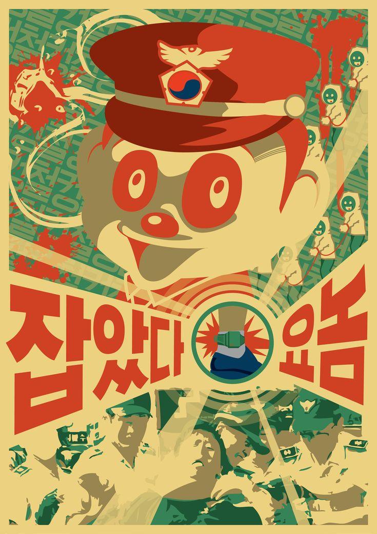 잡았다 요놈! (2013) - 브랜딩/편집 · 일러스트레이션, 브랜딩/편집, 일러스트레이션, 브랜딩/편집, 일러스트레이션