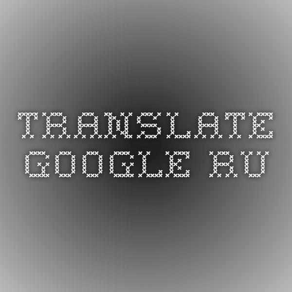 translate.google.ru