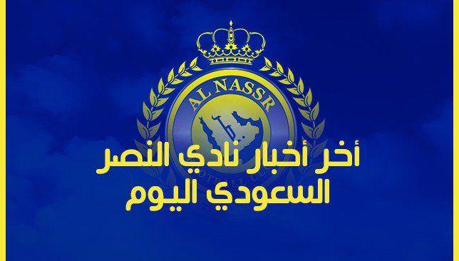 ملخص مباراة النصر والشباب 1 2 غياب حمدالله Soccer Field Football Sports