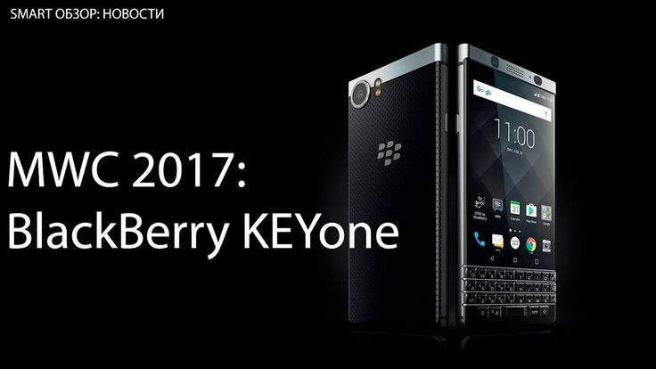 MWC 2017: новинка от BlackBerry - KEYone