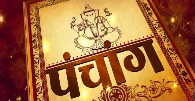 Online Panchang - Hindu Calendar for Each Month| Panchangam