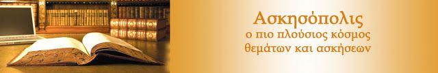 Η ελάχιστη επανάληψη για την Β Λυκείου (Άλγεβρα και Μαθηματικά Προσανατολισμού)   Η ελάχιστη επανάληψη για την Β Λυκείου για τις εξετάσεις. Η θεωρία σε μορφή ερωτήσεων καθώς και οι βασικές ασκήσεις ανά παράγραφο.Άλγεβραhttp://ift.tt/1SjPBrGΜαθηματικάhttp://ift.tt/1SjPAE8http://ift.tt/1VDqB4m  Λύκειο