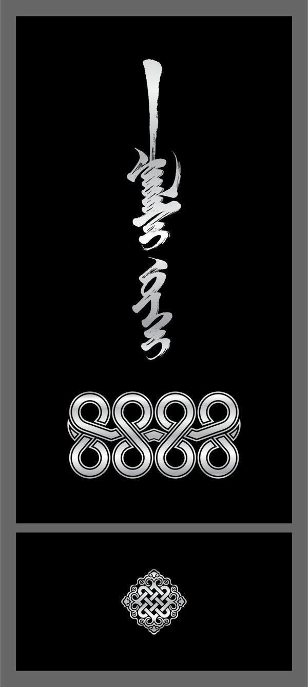 Infinite - 8888 by Ido N, via Behance