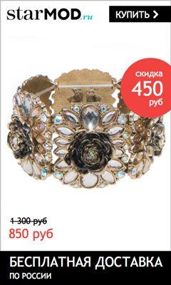 Мода с доставкой на дом. Массивные браслеты и многе другое http://route.afrek.ru/?i=1789870