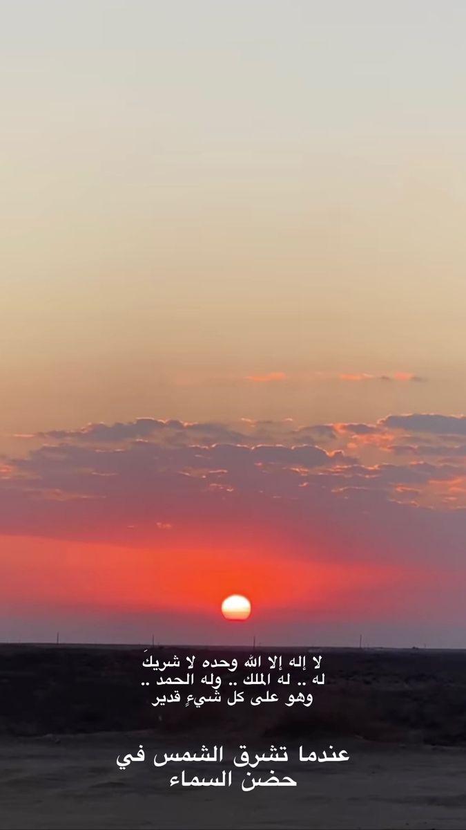 الحمد لله دائم ا وأبد ا Celestial Outdoor Sunset