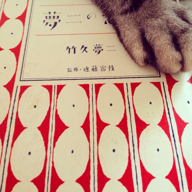 【新入荷】竹久夢二の「夢二の恋文」を入荷しました。夢二が最も愛した笹井彦乃との恋の唄や、夢二の恋愛観を綴った今でも色あせない一冊を、ぜひ古書店 Bookshop…
