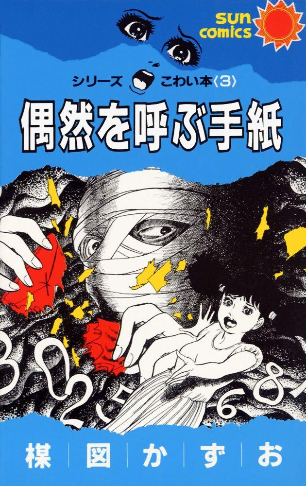 Night Birds » 楳図かずお - シリーズこわい本 偶然を呼ぶ手紙(サンコミックス) [1983]