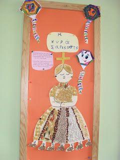 ...Το Νηπιαγωγείο μ' αρέσει πιο πολύ.: Η κυρά Σαρακοστή - Ομαδική εργασία