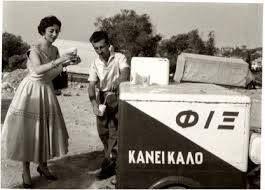 VINTAGE GREEK PHOTOS - BEER VENDOR !                              Πλανόδιος πωλητής μπύρας.