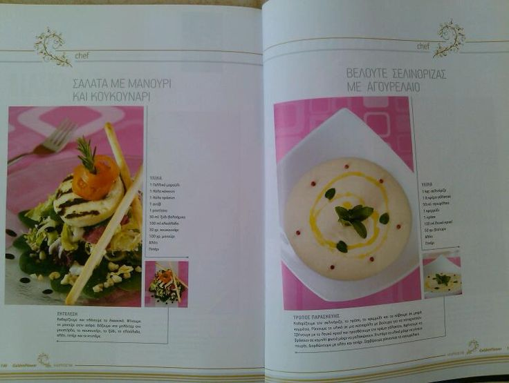 recipes from GOLDEN FLOWER's pages